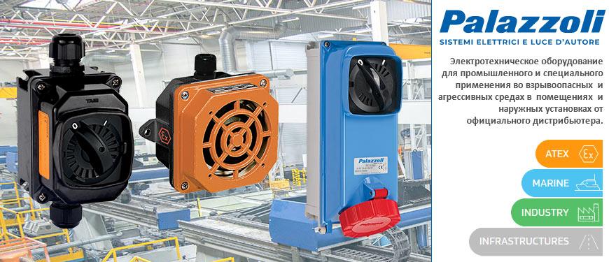 Palazzoli - Промышленное электротехническое оборудование